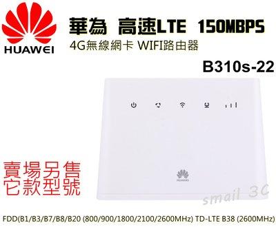 【送轉卡+天線】華為 B310S-22可打電話4G Wifi分享器無線網卡路由器另售B315 b310 b311b316