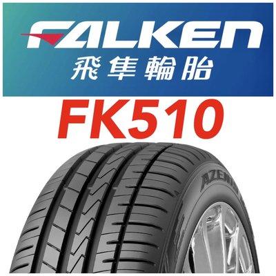 飛準輪胎 235/60-18 FK510 SUV (馬牌 米其林 普利司通 倍耐力 登陸普 固特異