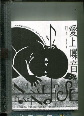 愛上噪音 張鐵志、柴子文   八旗文化(宣傳品)   2012