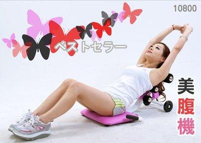 ◎免運【 X-BIKE  晨昌】  美腹機 有氧、美背、塑腰瘦腹、伸展紓壓多效合一  台灣精品 10800
