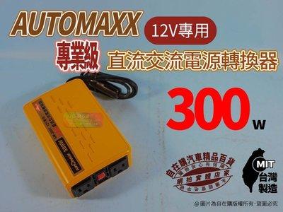 automaxx 汽車 車用 電源 電壓 轉換器 12v→110v 3孔Slot(2)USB(1)300w~自在購 桃園市