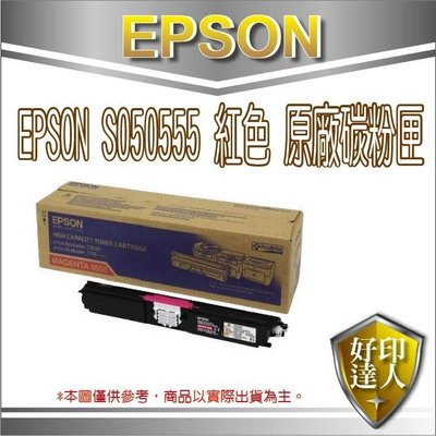 【好印達人】EPSON S050555 紅色 原廠碳粉匣 適用:C1600/1600/CX16NF/cx16nf