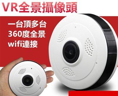 全景 監視器 無線攝影機 APP遠端觀看 360度全景 WIFI攝影機 雙向對講 錄影回放 網路監控 循環錄像 遠程遙控