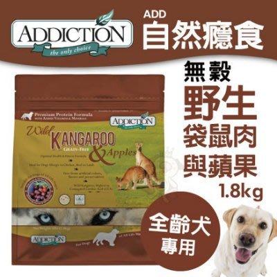【1.8kg】紐西蘭Addiction自然癮食 野生袋鼠肉與蘋果 狗飼料1.8kg/包//下標前請先問與答是否有現貨