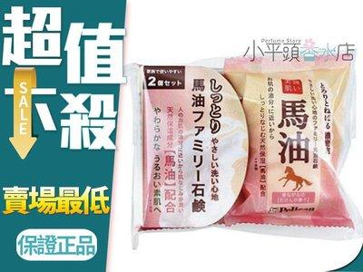 《小平頭香水店》Pelican 沛麗康 馬油 保濕 美肌 沐浴皂 80g 2入 馬油香皂 馬油石鹼 潔膚皂