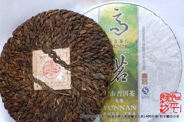 特別分享辮子茶普洱茶(2007年4月 臨滄永德大葉種曬清毛茶) 400克/餅分享中