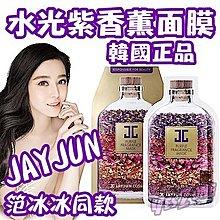 Yes Zone 美容產品 #A605 韓國正品 JAYJUN 水光紫色香薰面膜 10片/盒