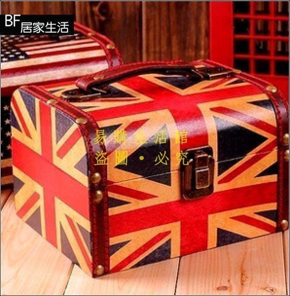 [王哥廠家直销]手提箱 手提盒 首飾盒 化妝箱 Zakka 雜貨 英國 米字旗 復古 做舊 收納盒 收納箱 拍攝道具LeG