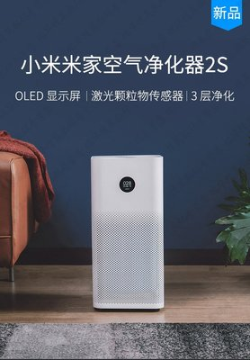 小米空氣淨化器2S 空氣清淨機 2代 PRO 2S 除PM2.5 手機智能控制 【小米原廠公司貨】保固一年/免運