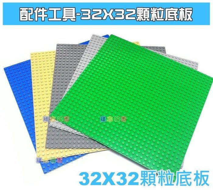 【積木城市】配件工具-積木底板 32X32(顆粒數)顆粒底板 Baseplate 大底板 特價100 積木牆 積木桌