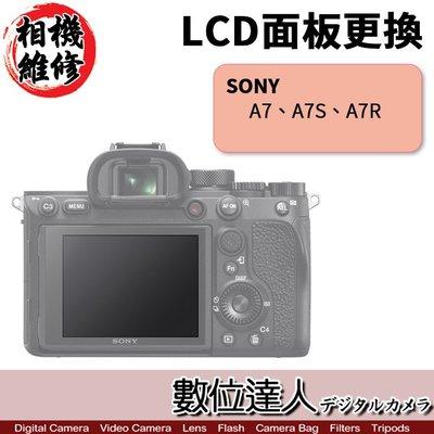 【數位達人相機維修】LCD 面板 更換 Sony A7系列 一代 A7 A7R A7S