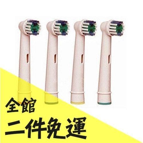 空運 百靈 BRAUN EB17 Oral-B 歐樂B 電動牙刷 替換刷頭 4入組 適用 DB4510NE 【水貨碼頭】