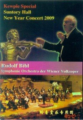 音樂居士#Suntory Hall New Year Concert 2009三得利大廳新年音樂會 D9 DVD