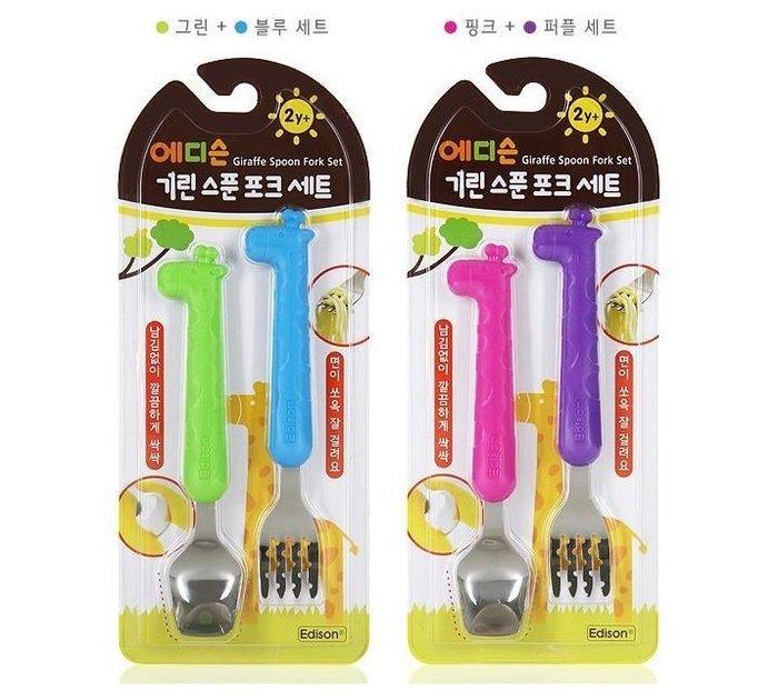 韓國EDISON愛迪生 長頸鹿不銹鋼餐具學習2件組 湯匙+麵叉 寶寶餐具 兒童餐具 學習獨立用餐 學習餐具組