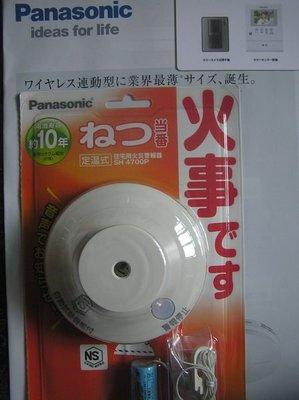 Panasonic 日本製 火災警報器 煙霧溫度 簡易按裝 長效電池10年+國際KX-T7730X總機話機3000 新北市