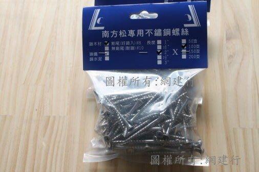 網建行☆南方松專用不銹鋼螺絲☆耐鎖螺絲~~2吋長~優惠價每包200元(100支入)