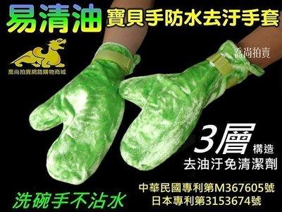 【喬尚拍賣】易清油寶貝手防水去污手套 / 台灣日本雙專利
