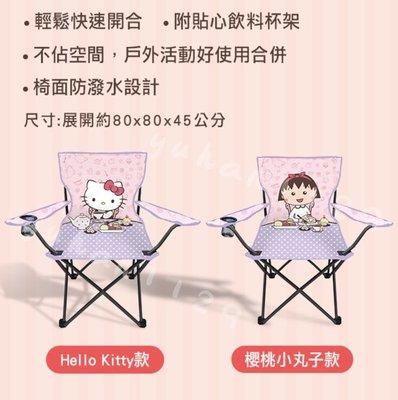 櫻桃小丸子&Hello Kitty聯名 休閒椅
