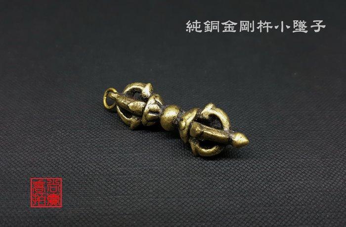 【喬尚拍賣】全銅金剛杵小墜子