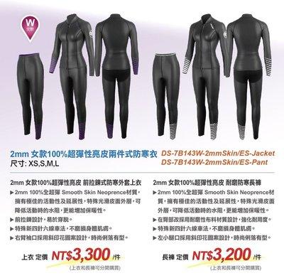 Aropec 2mm 女款100%超彈性亮皮 前拉鍊式防寒外套上衣 潛水 沖浪        商品型號:DS-7B143W-2mmSkin/ES-Jacket