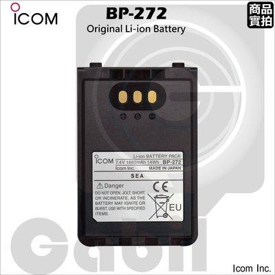 【中區無線電】ICOM BP-272 原廠專用鋰電池 充電電池 超高容量 1880mAh ID-51A PLUS2 含稅