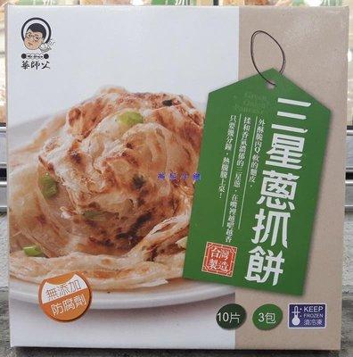 美兒小舖COSTCO好市多代購~華師父 三星蔥抓餅/冷凍抓餅(120gx30片/盒,共3.6kg)麵皮外酥脆內Q軟