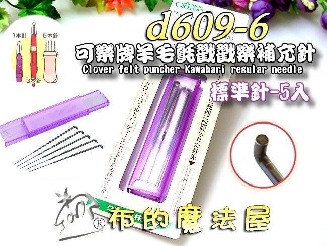 【布的魔法屋】d609-6紫色日本可樂牌羊毛氈戳戳樂補充針-標準針(貼布繡戳針筆替針 Clover 58-606)