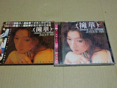 原版二手 CD 趙詠華 - 擁華(紙盒版)