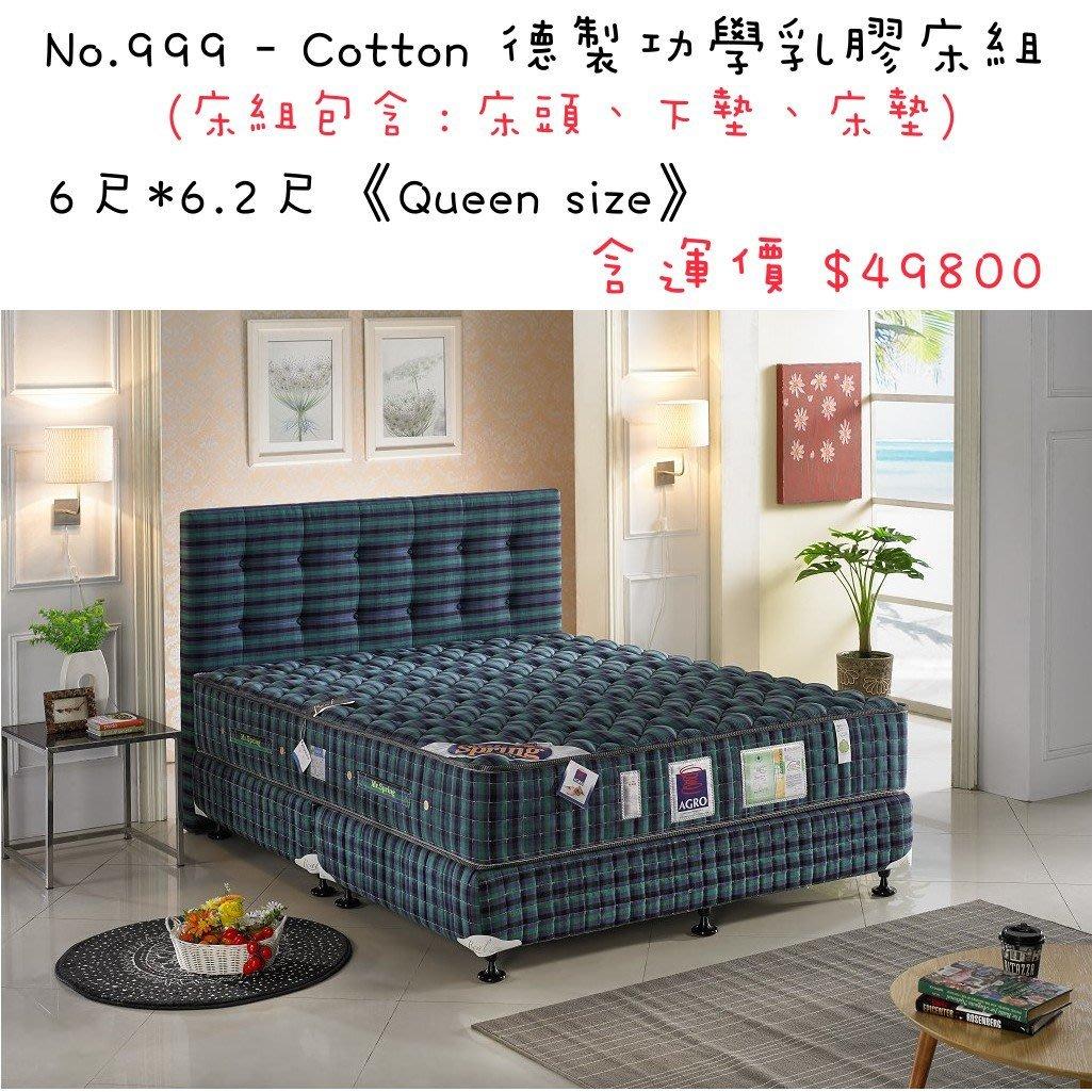 No.999 - Cotton德製功學乳膠床組✔️6尺*6.2尺《Queen size》
