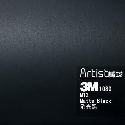 【Artist阿提斯特】正3M Scotchprintl 1080 M12消光黑車貼專用膠膜