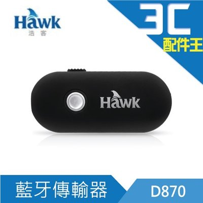 Hawk D870 藍牙音源傳輸器 藍牙 電視 音響 耳機 手機 喇叭 節能 音質好