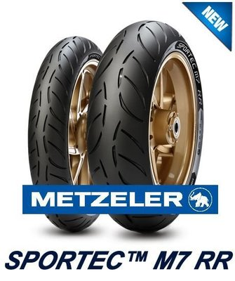 [屏東-晟信二輪] METZELER 德國象牌 SPORTEC M7 RR 200/55ZR17 78W