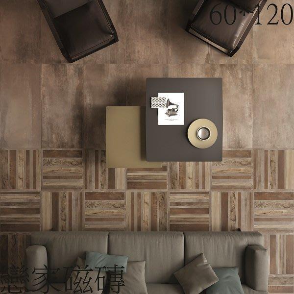 《戀家瓷磚工作室》進口磁磚60*120CM 歡迎來電洽詢
