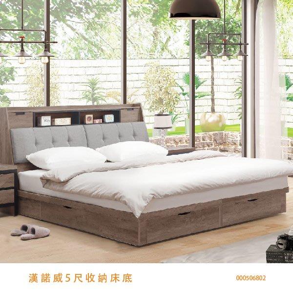 5尺收納床底 雙人床箱 床架 單人床 台中新家具批發 000506802