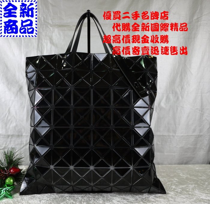 優買二手精品名牌店 三宅一生 BAO BAO ISSEY MIYAKE 黑色 購物包 肩背包 手提包 8X8 全新
