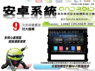 音仕達汽車音響 豐田 LAND CRUISER 200 2016年~ 9吋安卓機 八核心 4+64 WIFI ADF