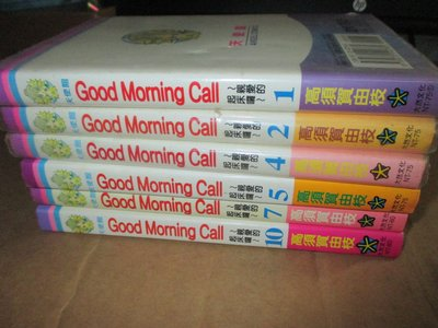 【鑽石城二手書漫畫M68】Good Morning Call- 1.2.3.4.5.7.10 高須賀由枝,大然 無章釘