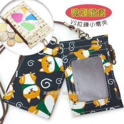【現貨】貝格美包館 直掛識別證套 C2P 深藍柴犬 有拉鍊卡夾 台灣製防水包 證件 悠遊卡 感應卡