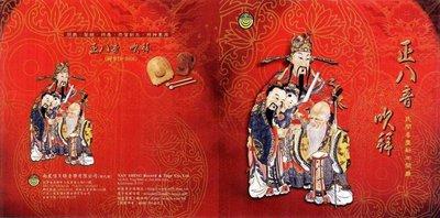 妙蓮華 CE-3104 正八音吹拜 CD