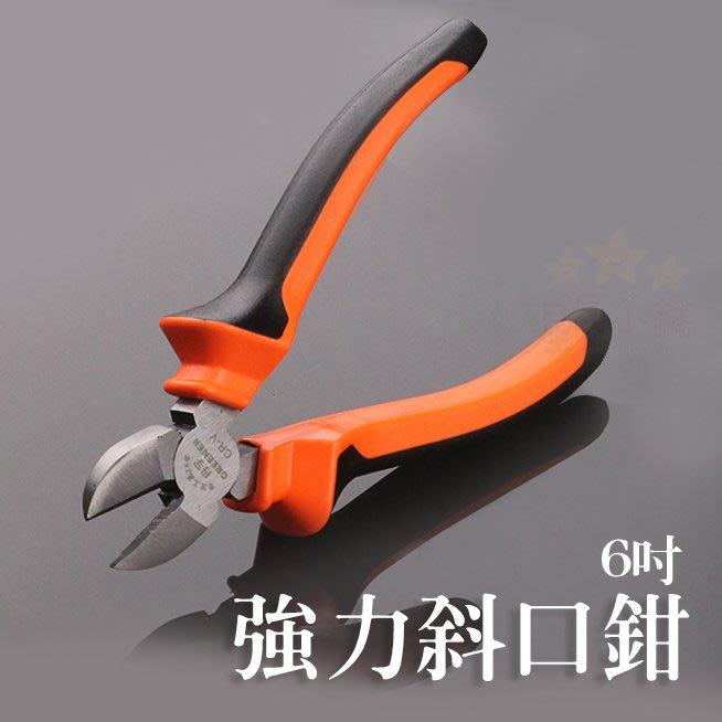 台灣出貨 6吋強力斜口鉗 五金工具 斜口鉗 斜嘴鉗 鉗子 鋼絲剪鉗