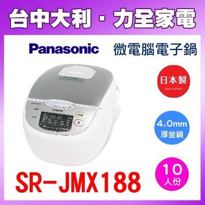 【台中大利】【SR-JMX188 】Panasonic國際牌10人份 微電腦電子鍋先問貨