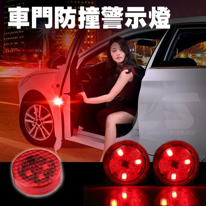(卡秀汽車改裝精品)4[T0159]汽車 LED 車門防撞警示燈 (閃爍款) 通用 免接線 開門燈 (2入附電池)