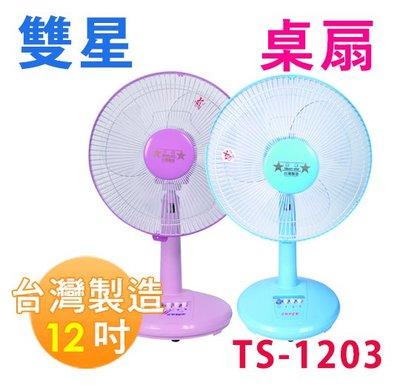【小丸子生活百貨】雙星牌 TS-1203 12吋桌扇 風扇/電扇/桌扇/立扇/消暑