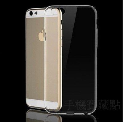 【手機寶藏點】iPhone 系列保護套 0.3MM超薄透明軟殼 i5 i6 i7