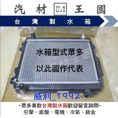 【LM汽材王國】 水箱 威利 1992-1996年 水箱總成 台灣製 手排 三菱 中華 另有 水箱精