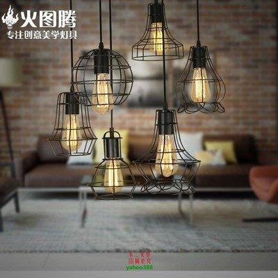 {美學}美式鄉村小吊燈北歐風鐵藝餐廳燈復古網狀吊燈MX_812