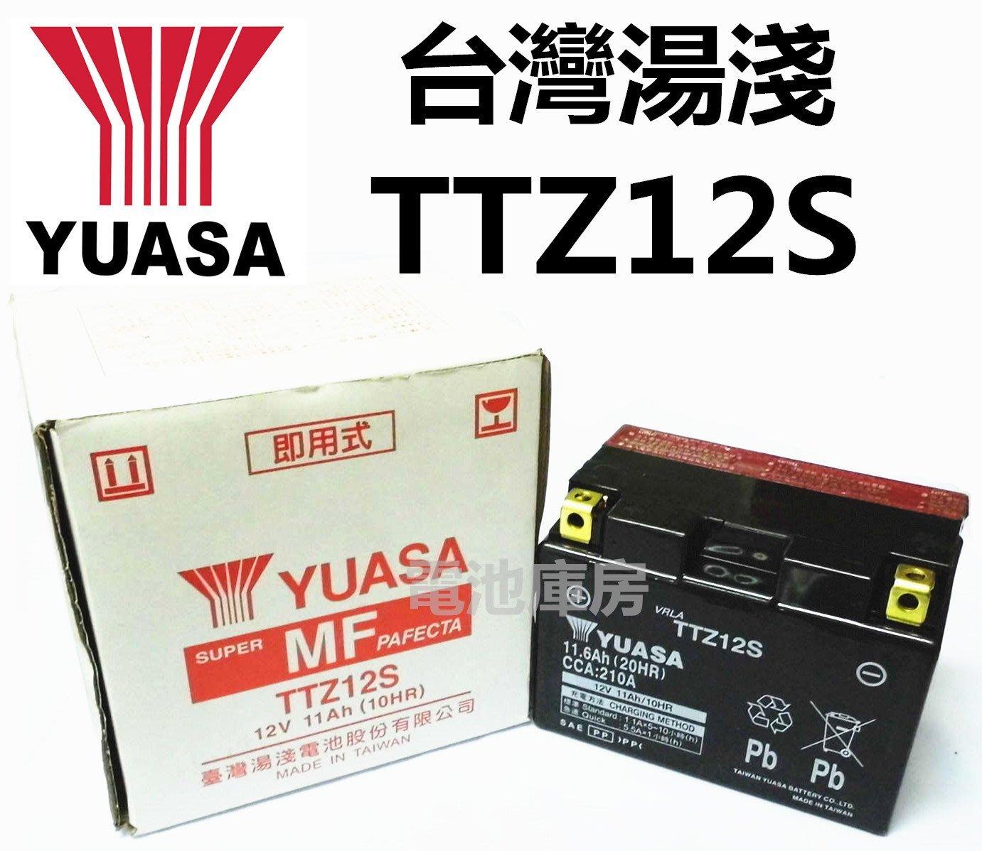 頂好電池-台中 台灣湯淺 YUASA TTZ12S 重型機車電池 同 GTZ12S YTZ12S 9號 加強版 TMAX
