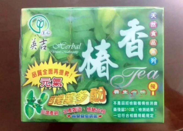 《正媽媽烘培屋》台灣製造檢驗合格【英吉複方香椿茶 (20入)】盒裝 花草茶 養生茶 (英吉系列滿10盒免運可混搭)