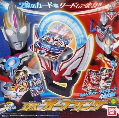 日本正版 萬代 ULTRA-ACT 超人力霸王歐布 變身道具 DX 歐布圓環 日本代購