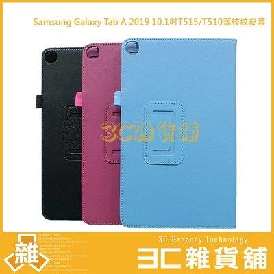 【3C雜貨】三星 Samsung Galaxy Tab A 2019 10.1吋 T510 T515 荔枝紋皮套